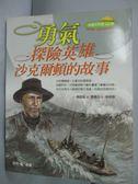 【書寶二手書T7/兒童文學_YHX】勇氣:探險英雄沙克爾頓的故事_高廷旭