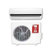 (含標準安裝)萬士益定頻分離式冷氣15坪MAS-90MR/RA-90MR