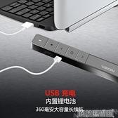 簡報器 PPT翻頁筆 電子教鞭空中飛鼠 鐳射投影筆可充電款 遙控筆演講器多媒