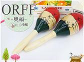 【小麥老師樂器館】夏威夷木質沙鈴 沙槌 手搖沙鈴 木製沙鈴 (2入) YA01【O10】奧福 ORFF 幼兒樂器