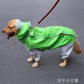 金毛雨衣柴犬薩摩耶中型大型犬邊牧四腳全包寵物防水大狗雨披 千千女鞋