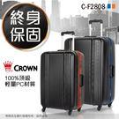 2018推薦Crown皇冠100%PC材質 直條紋霧面硬殼拉桿箱行李箱 金屬鋁框大容量 27吋 C-F2808 送好禮