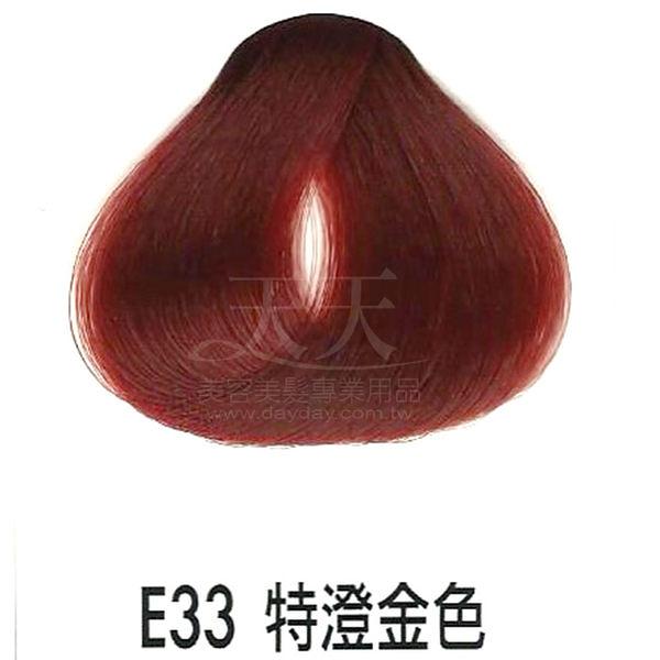 【專業推薦】耐婷 亮彩染髮劑 E33-特澄金色 60g [73049]