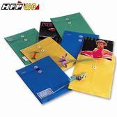 7折【10個量販/包】HFPWP立體直式不透明文件袋 PP材質 台灣製 F121-10