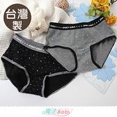少女內褲(4件一組) 台灣製青少女棉柔三角內褲 魔法Baby~k51787