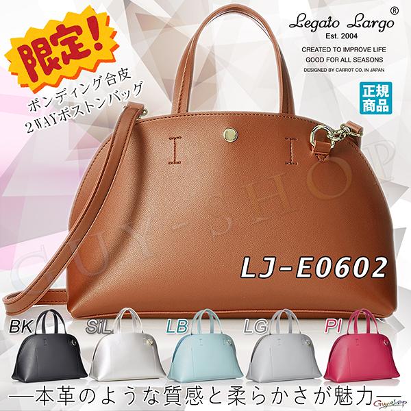 【駝色】日本人氣潮牌Legato Largo 仿皮革貝殼波士頓2Way包LJ-E0602 新款上市
