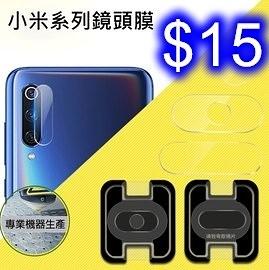 小米 手機鏡頭鋼化膜 鏡頭膜 小米A3 高清防刮花鏡頭貼