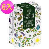 【六入】LOLES萬用純天然手工橄欖油馬賽皂200g