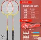 羽毛球拍全碳素超輕耐用型單雙拍成人進攻型兒童小學生套裝LX 春季上新