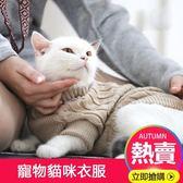 店長嚴選寵物貓咪衣服秋冬幼貓衣服小貓狗狗衣服可愛親子裝貓咪毛衣