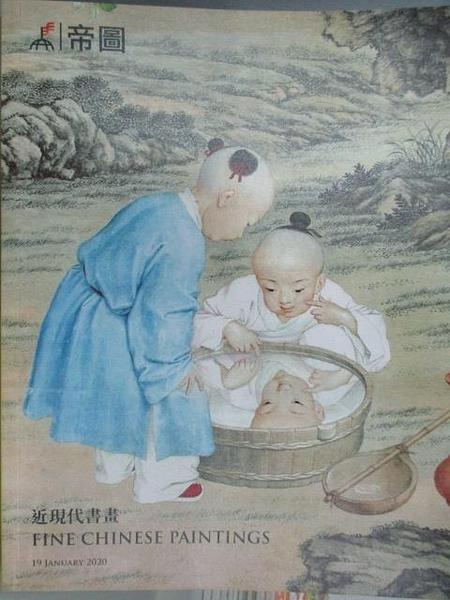 【書寶二手書T3/收藏_DBU】帝圖藝術2020迎春拍賣會_近現代書畫_2020/1/19