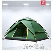 戶外野營帳篷3-4人加厚防雨 2雙人家庭露營全自動二室一廳QM  莉卡嚴選