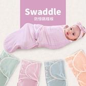 嬰兒防驚跳襁褓睡袋包巾