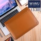 筆電支架 隨身筆電支架 隨身筆電包 WIWU SKIN PRO 13.3吋/16吋隨行支架筆電包【R06031】