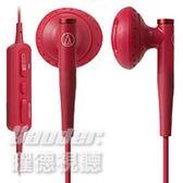 【曜德★免運★送收納盒】鐵三角 ATH-C200BT 紅色 無線藍芽耳塞式耳機 續航力9hr
