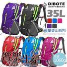 DIBOTE登山包-迪伯特35L(輕量型...