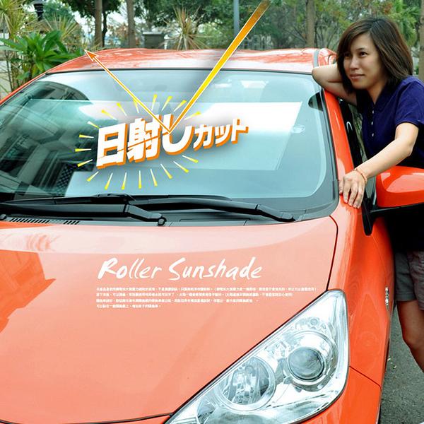 Car Life:: 汽車前後檔-漸層遮陽捲簾/玻璃隔熱紙--轎車用-1入
