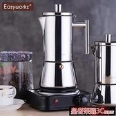 摩卡壺 Easyworkz摩卡壺 意式家用不銹鋼咖啡壺 電磁爐加熱濃縮煮咖啡機YTL