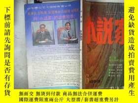 二手書博民逛書店小說家罕見1995 6 。Y180897