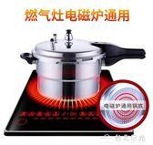 高壓鍋燃氣壓力鍋電磁爐通用家用  台北日光