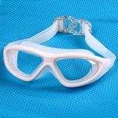 大框泳鏡高清防霧 游泳眼鏡  男女成人游泳鏡 游泳裝備 創想數位
