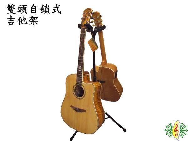 [網音樂城] 吉他架 烏克麗麗架 電吉他架 貝斯架 雙頭 自鎖 落地架 展示架 琴架