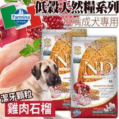 【ZOO寵物樂園】(免運)(送刮刮卡*3張)法米納Farmina》ND低穀挑嘴成犬天然糧雞肉石榴潔牙顆粒12kg