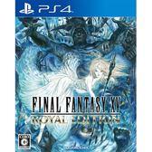 【軟體世界】Sony PS4 FINAL FANTASY XV 皇家版 中文版