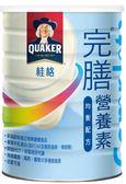 全新上市【桂格】完膳營養素-均衡配方(粉)*12(箱購)