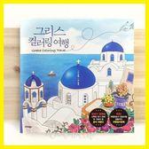 韓國正版成人涂色本手繪本希臘旅行涂鴉填色書減壓解壓畫畫本畫冊