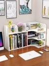 簡易用書桌上置物架兒童桌面小型書架學生宿舍收納辦公室書櫃多層LX 夏季上新
