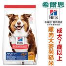 美國希爾思Hills 33磅(14.9kg)成犬7歲以上 雞肉、大麥與糙米配方 2042 狗飼料