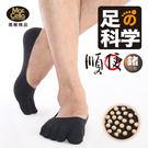 瑪榭。足の科学。自足養身按摩五趾隱形襪 ...