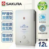 只送北北基【櫻花牌】12L屋外ABS防空燒熱水器 GH-1235(天然瓦斯)