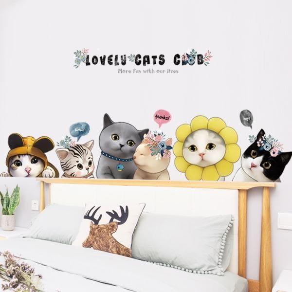 可愛卡通小貓咪裝飾品貼畫創意客廳臥室床頭墻貼紙個性沙發背景貼ღ夏茉生活YTL