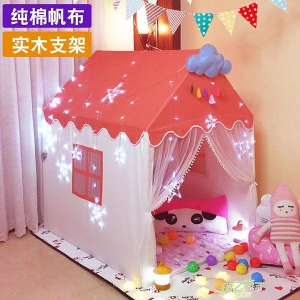 遊戲帳篷 兒童帳篷游戲屋室內玩具屋寶寶女孩公主城堡家用讀書角小帳篷xw全館免運