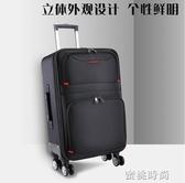 大容量行李箱男士學生拉桿箱牛津布萬向輪密碼旅行箱皮箱子28寸24『蜜桃時尚』