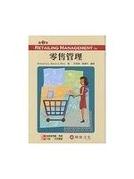二手書博民逛書店 《零售管理 (Levy / Retailing Management 7e)》 R2Y ISBN:9789861576329│許英傑