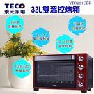 TECO東元 32L雙溫控電烤箱 YB3201CBR ◤贈隔熱手套+料理刷◢