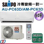 【信源】9坪【SAMPO 聲寶 PICOPURE 冷專變頻一對一冷氣】AM-PC63D+AU-PC63D (含標準安裝)