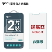 【GOR保護貼】Nokia 3 9H鋼化玻璃保護貼 諾基亞 nokia3 全透明非滿版2片裝 公司貨 現貨