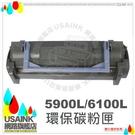 USAINK ~EPSON S050087  黑色相容碳粉匣 EPL-5900/5900L/6100/6100L