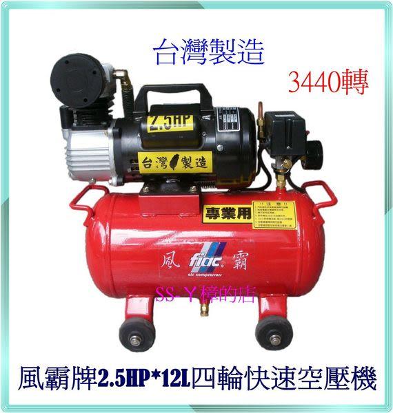 風霸牌2.5HP*12L快速型四輪直接式空壓機-台灣製