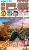 (二手書)自由行:法國巴黎2013-14