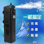 魚缸殺菌燈內置過濾器三合一UV殺菌燈潛水泵紫外線滅菌燈  享購