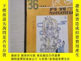 二手書博民逛書店罕見漫畫月刊 1989年-1995年全年共84本:Y300449