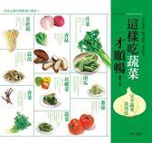 (二手書)這樣吃蔬菜才順暢! 完全蔬菜食用法(全彩)