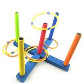 疊疊樂 兒童疊疊樂投擲套圈套圈圈樂創意益智健身玩具親子拋圈運動道具igo  寶貝計畫