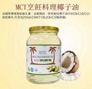 MCT烹飪料理椰子油800ml(添加25...