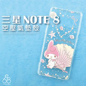 正版 雙子星 美樂蒂 空壓殼 三星 Note8 N9500 6.3吋 手機殼 防摔殼 氣墊殼 保護殼 軟殼 卡通